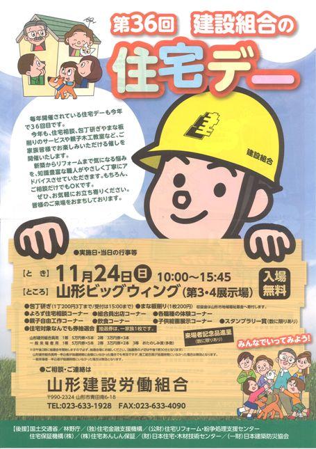 2013.11.24_36回住宅デーチラシ-15