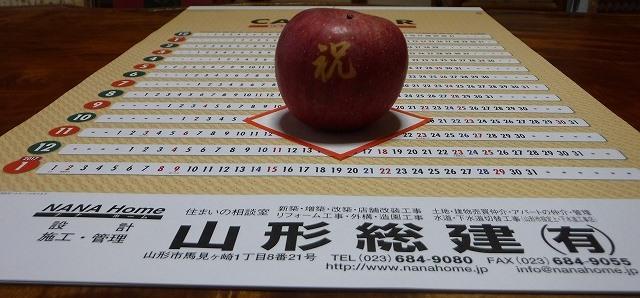 20150105祝りんご